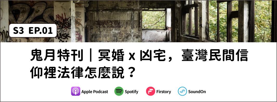 鬼月特刊︱冥婚 x 凶宅,臺灣民間信仰裡法律怎麼說?的主圖
