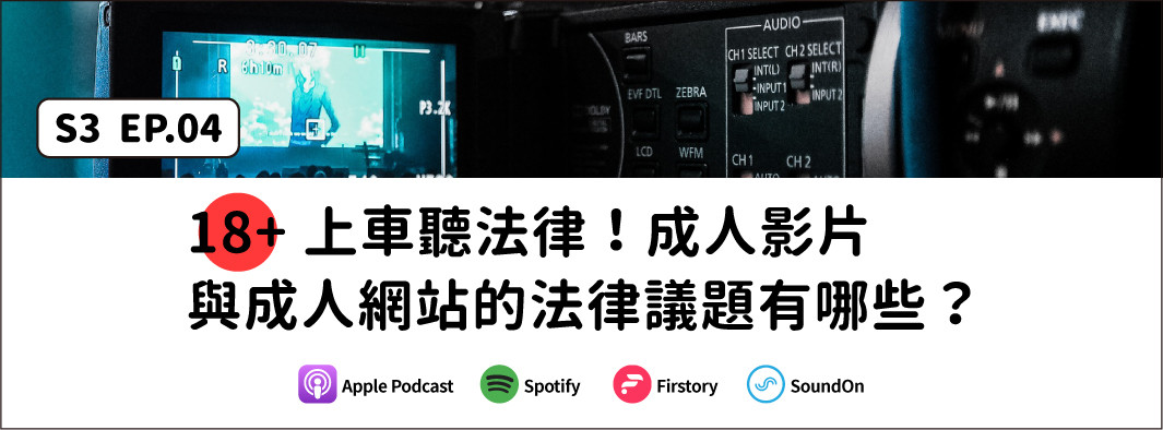 【18+】上車聽法律!成人影片與成人網站的法律議題有哪些?的主圖
