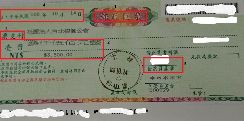 圖1:匯票樣張||資料來源:陳琦姸提供。