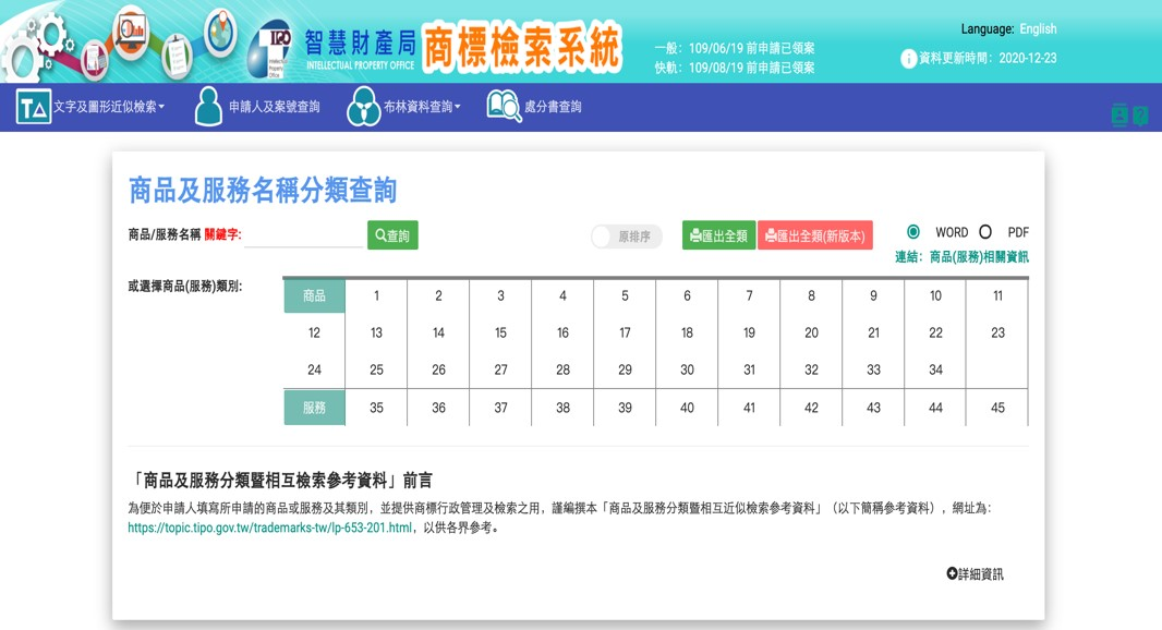 圖2:商品及服務名稱分類查詢頁面||資料來源:經濟部智慧財產局商標檢索系統分類查詢網站截圖