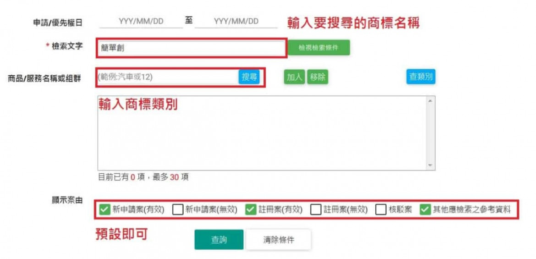 圖1:商標檢索頁面||資料來源:經濟部智慧財產局商標檢索系統網站截圖